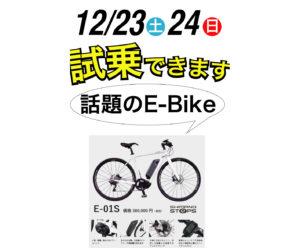 ミズタニ E-Bike