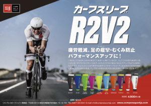 コンプレスポーツ カーフスリーブ R2V2