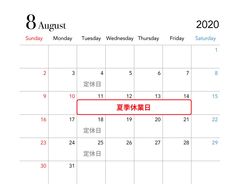 2020夏季休業