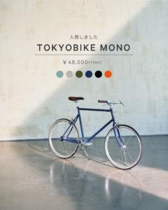 TOKYOBIKE MONO トーキョーバイク モノ